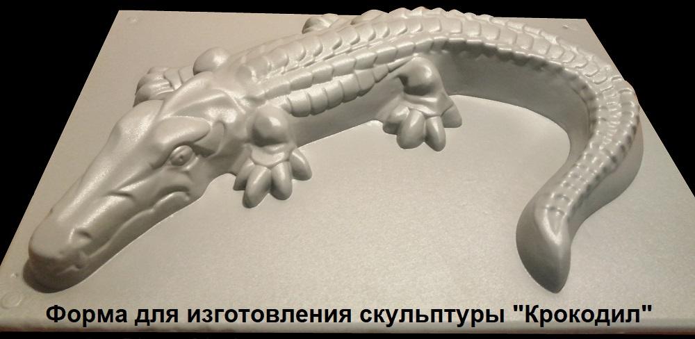 """Фотографии форм для самостоятельного изготовления садовых скульптур """"Крокодил"""""""