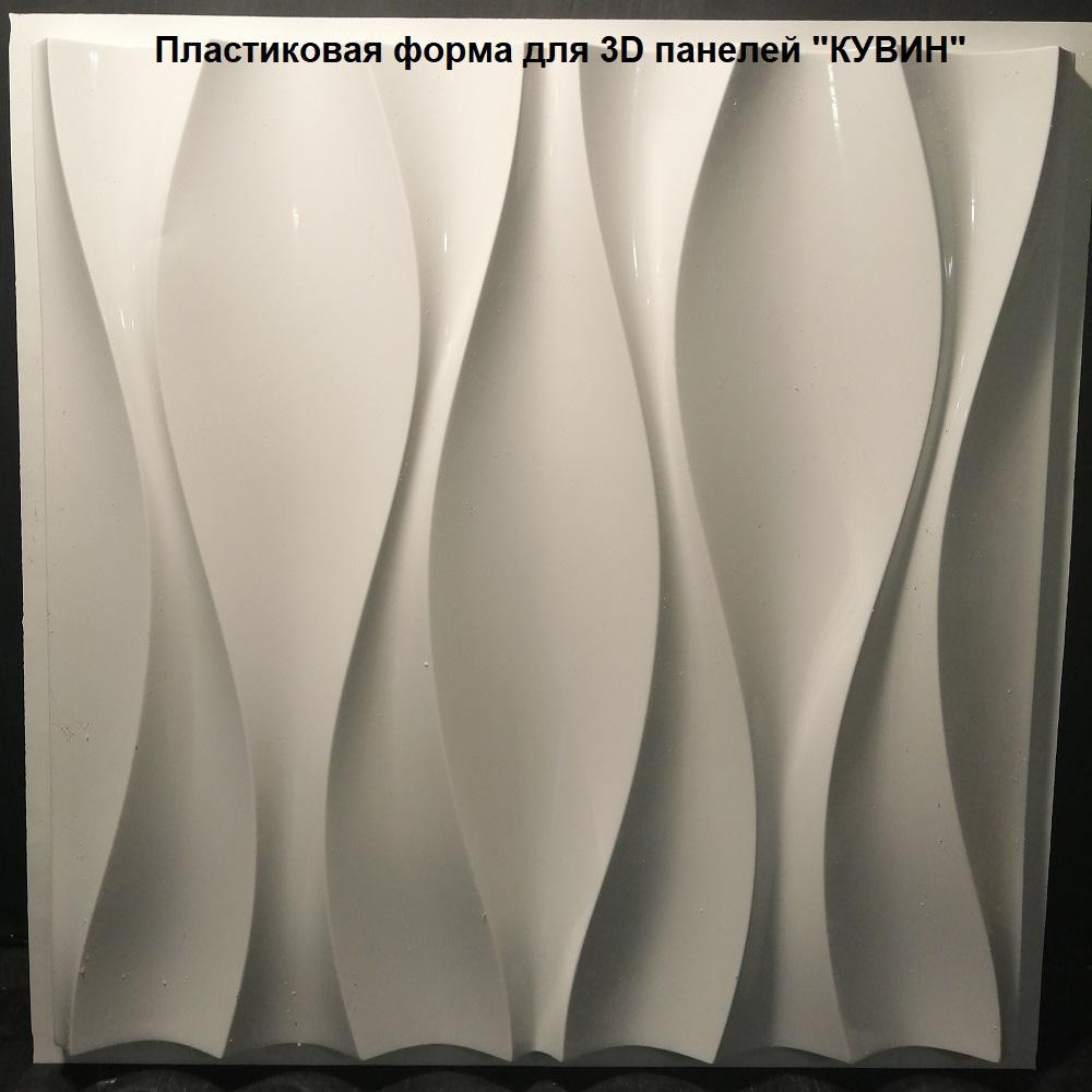 """Фотографии форм для самостоятельного изготовления 3D панелей """"КУВИН"""""""