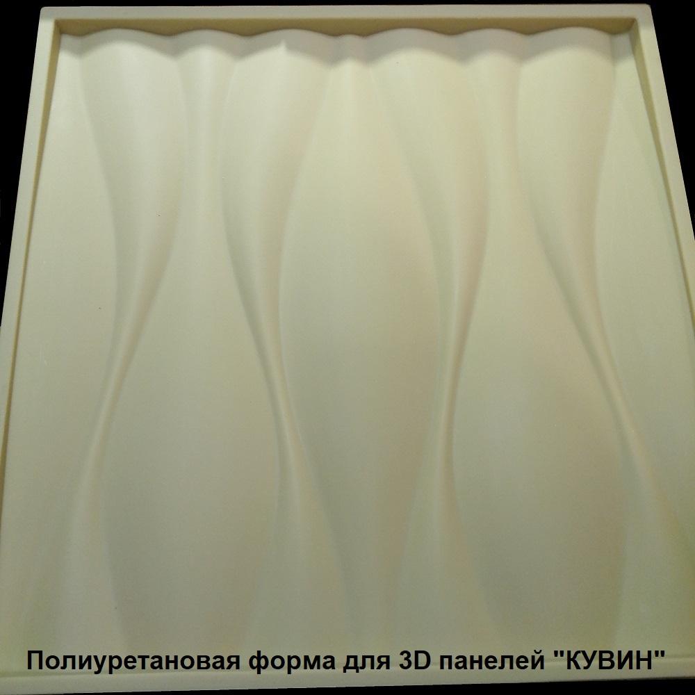 """формы для самостоятельного изготовления 3D панелей """"КУВИН"""""""