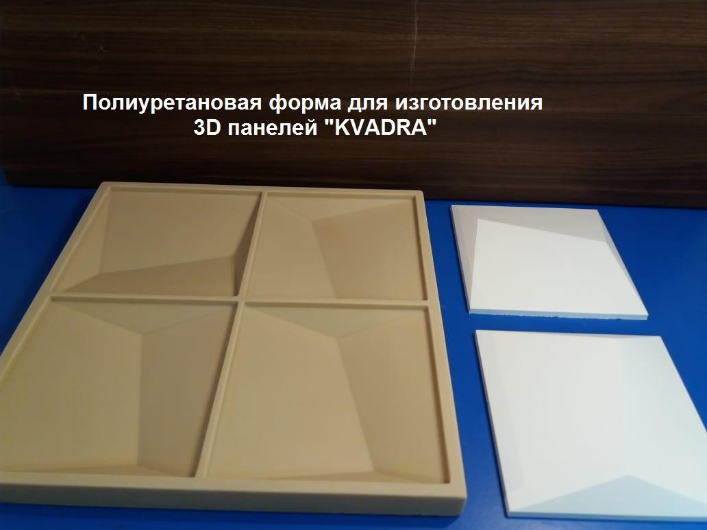 """Форма для 3D панелей """"KVADRA"""", Полиуретановая Форма для 3D панелей """"КВАДРА"""", Фабрика отделочных материалов TRIMIC"""
