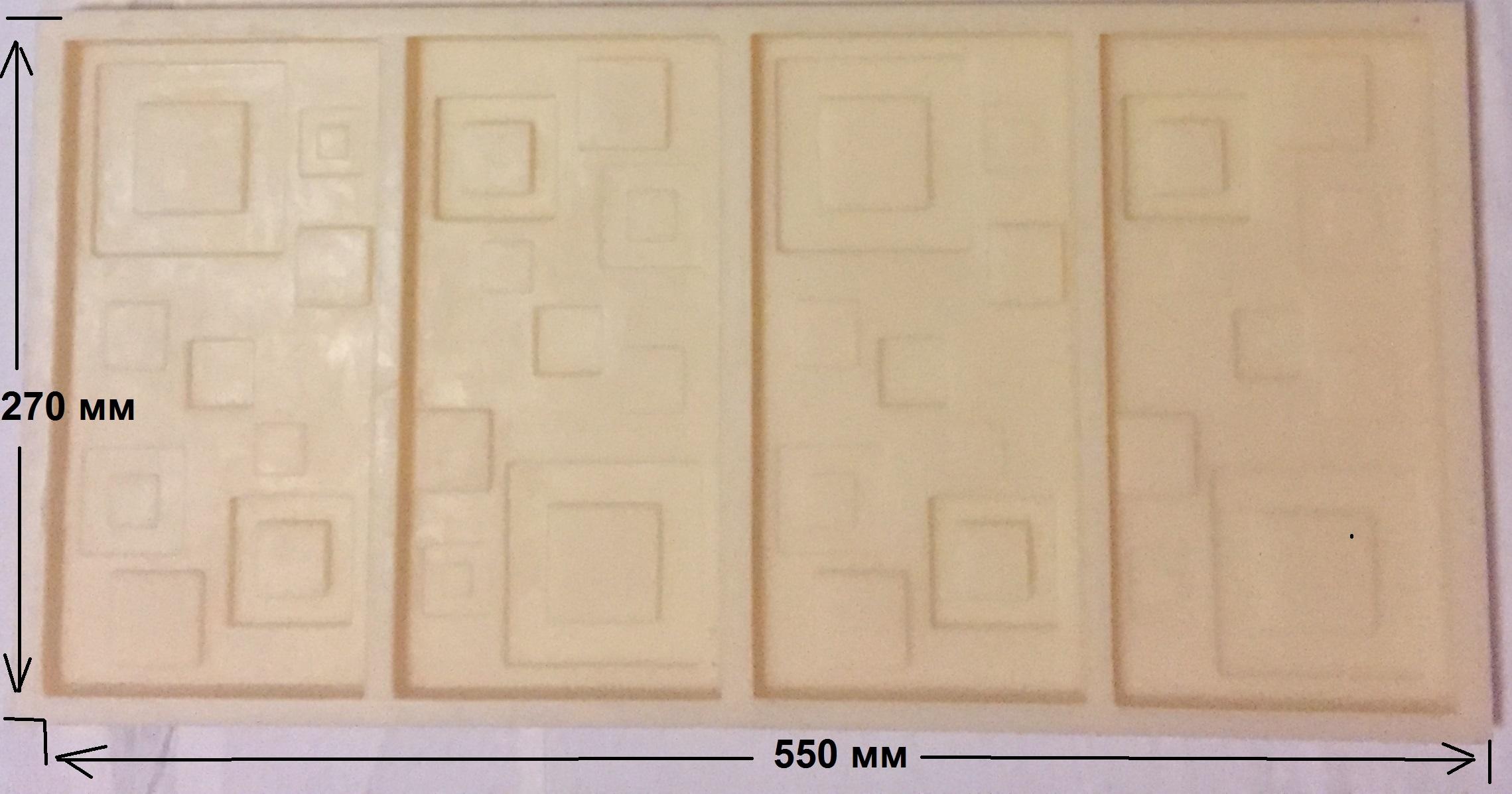 "Форма для 3D плитки ""КВАДРАТ"""