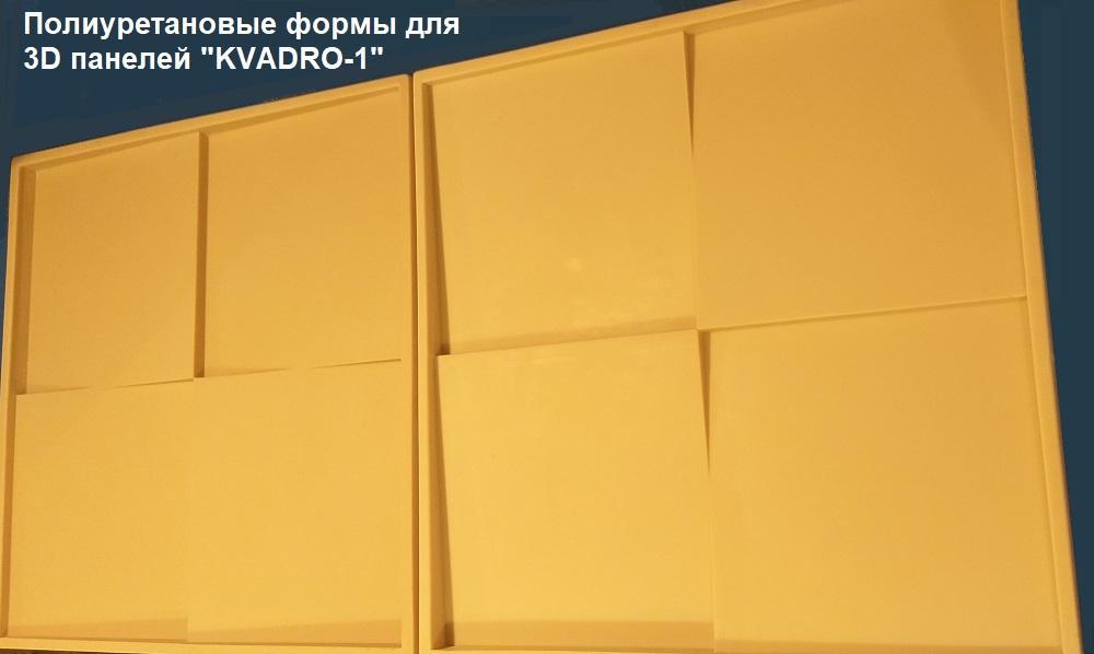 """предлагаем Вашему вниманию полиуретановые и пластиковые формы для самостоятельного изготовления гипсовых 3D панелей серии """"KVADRO-1"""""""