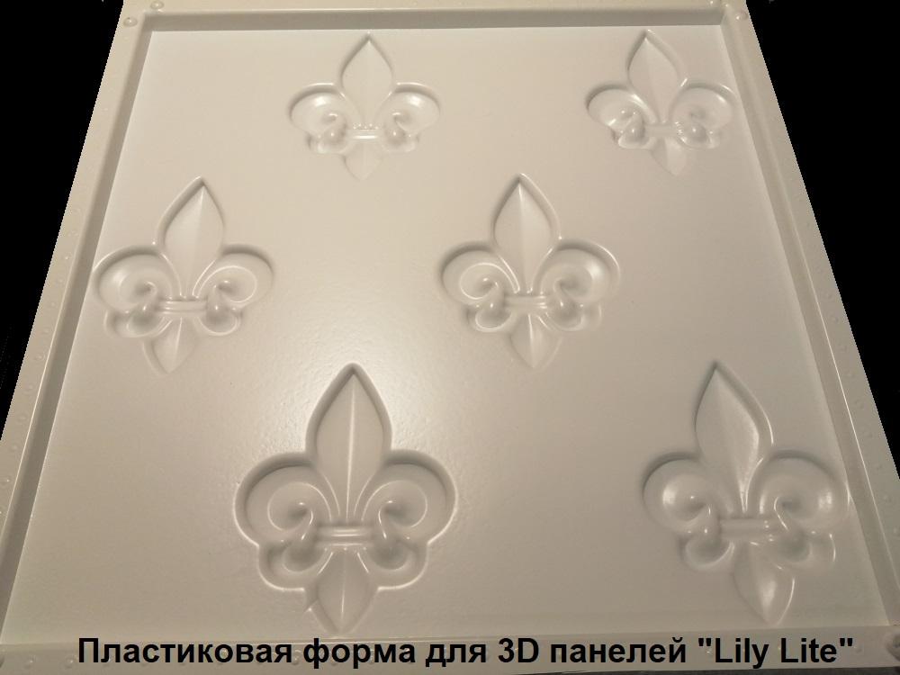 """Фото форм для самостоятельного изготовления 3D панелей серии """"Lily Lite"""":"""
