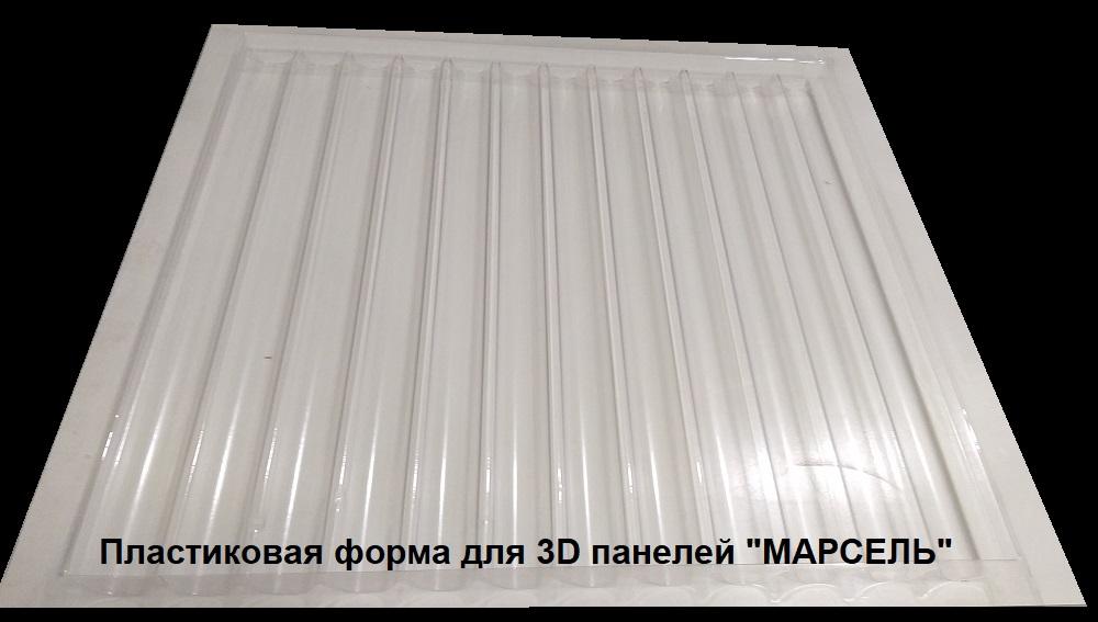 """пластиковые и полиуретановые формы для самостоятельного изготовления гипсовых 3D панелей серии""""МАРСЕЛЬ"""""""