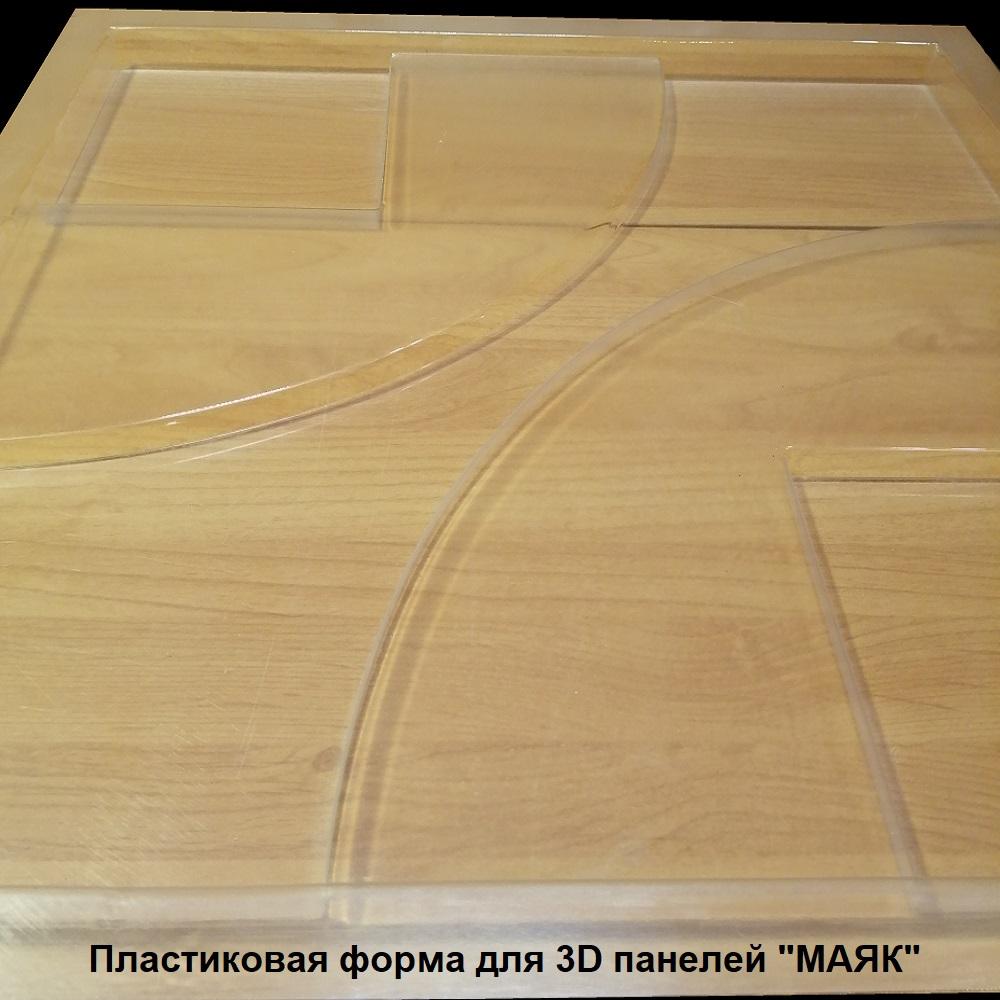 """Фотографии форм, для самостоятельного изготовления 3D панелей """"Маяк"""""""