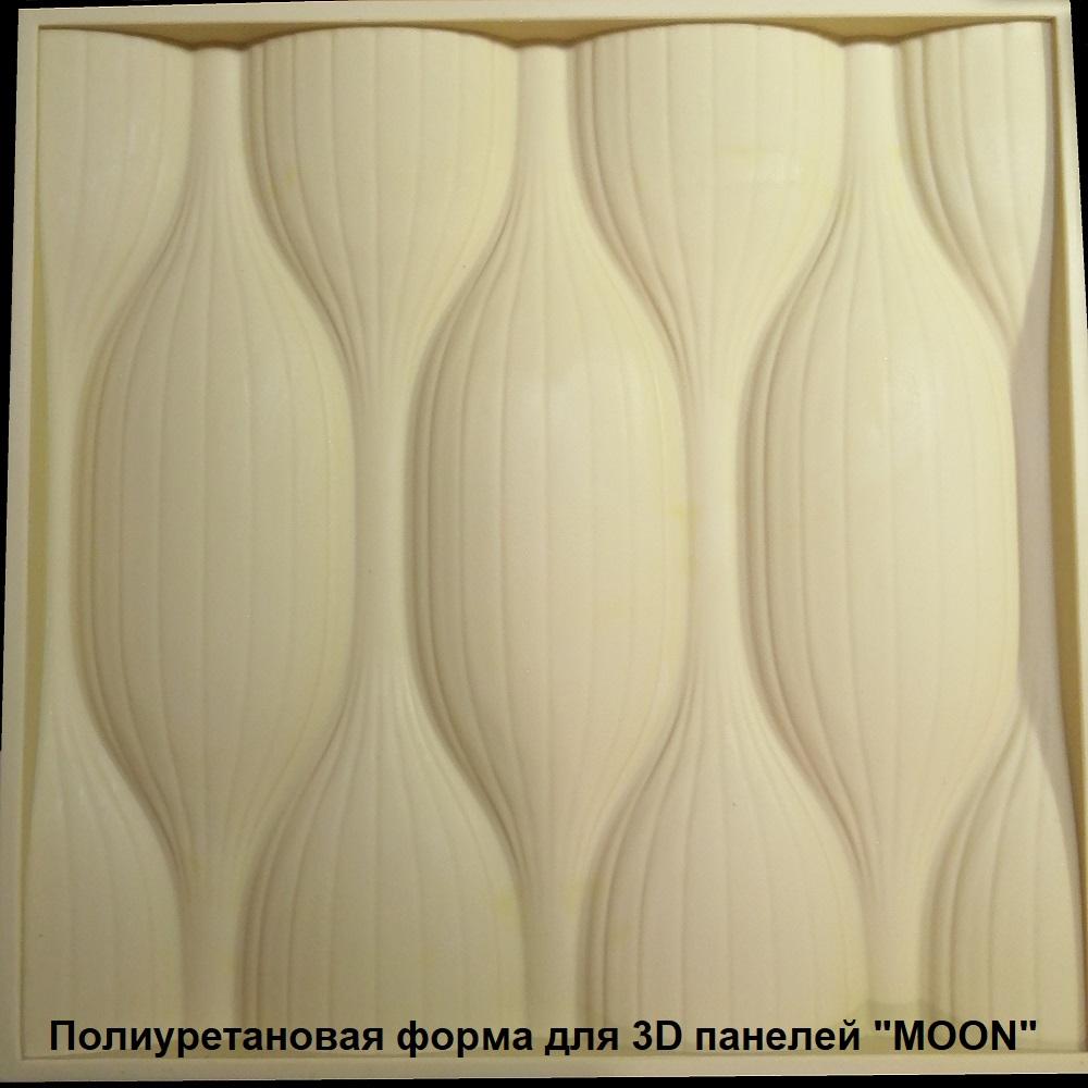 """Фотографии форм для самостоятельного изготовления 3D панелей """"MOON"""""""