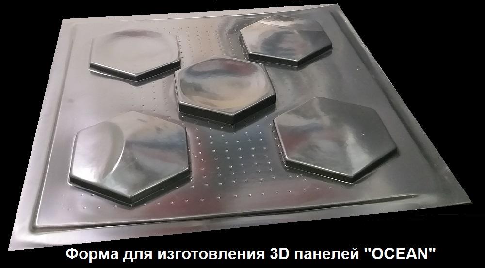"""Фотографии форм для самостоятельного изготовления 3D панелей """"OCEAN"""""""