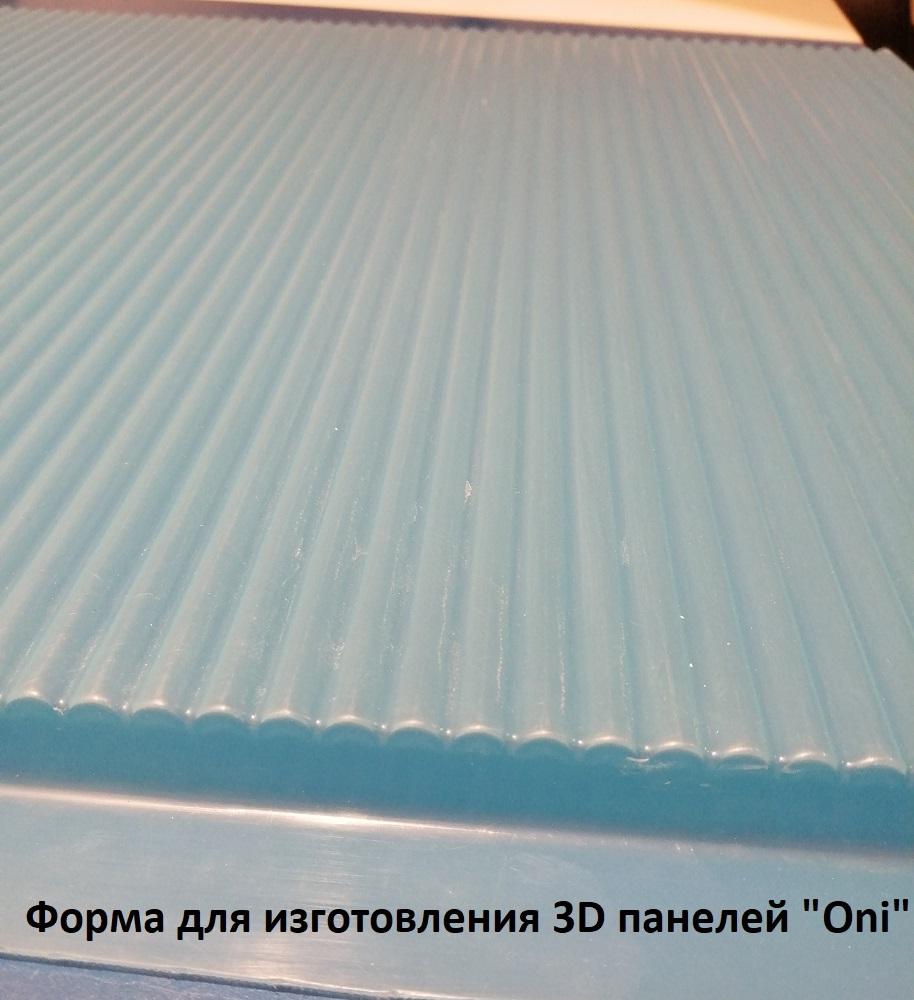 """Фотографии формы для изготовления 3D панелей Фотографии 3D панелей """"Oni"""" (ОНИ)"""