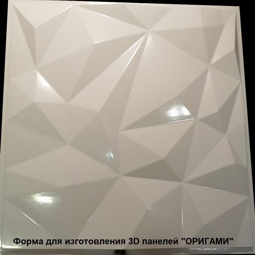"""Фотографии формы для производства 3D панели """"ОРИГАМИ"""""""