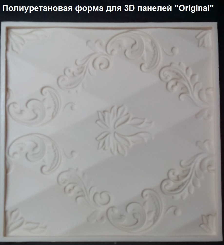 """полиуретановые формы для профессионального изготовления панелей """"ORIGINAL"""""""