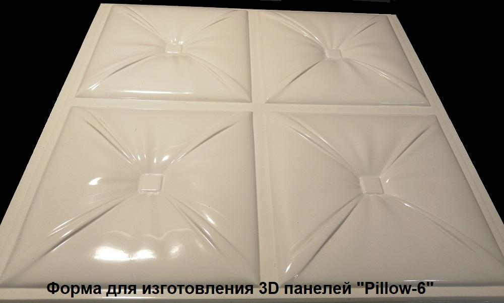 """Фотографии форм для самостоятельного изготовления 3D панелей """"Pillow-6"""""""