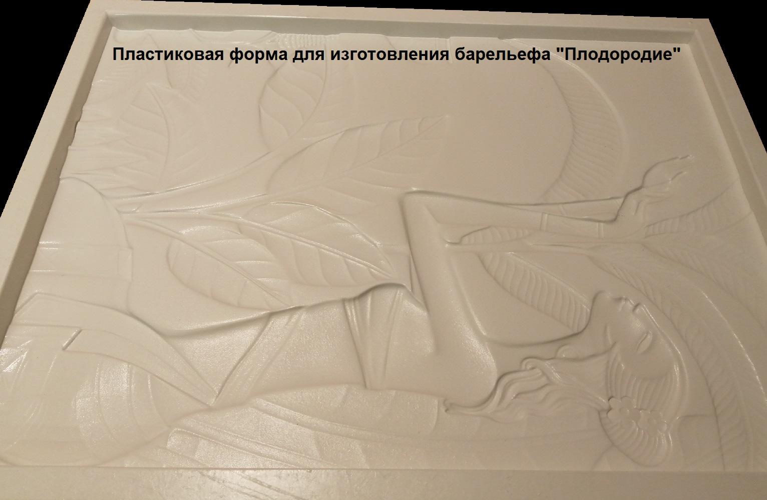 """Фотографии форм для самостоятельного изготовления 3D барельефов серии """"Плодородие"""""""