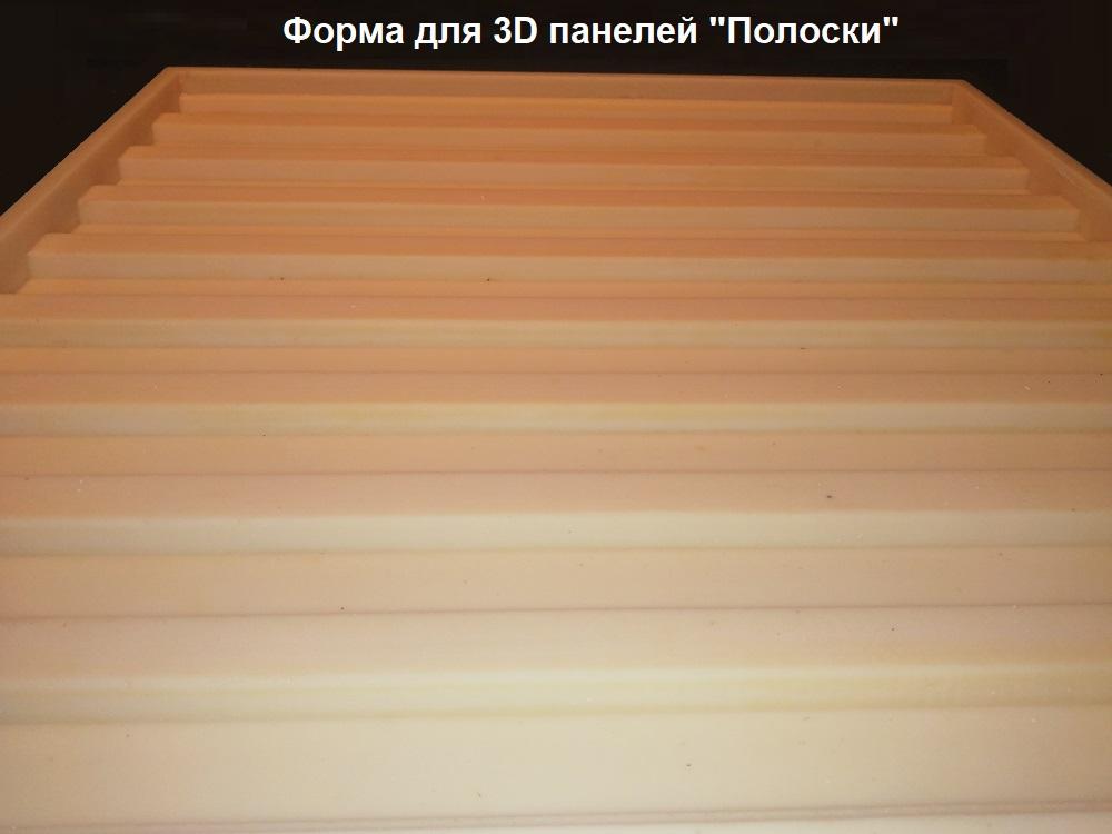 """Фотографии форм для самостоятельного изготовления 3D панелей """"Полоски"""""""