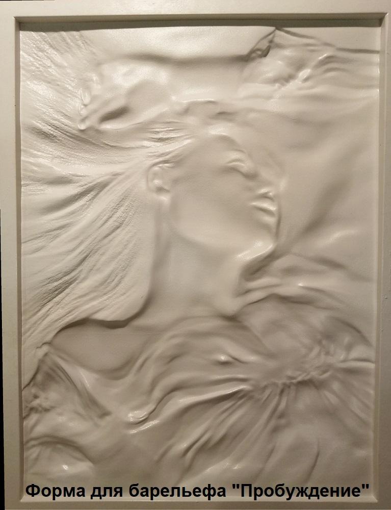 """Фотографии форм для самостоятельного изготовления 3D барельефов серии """"Пробуждение"""""""