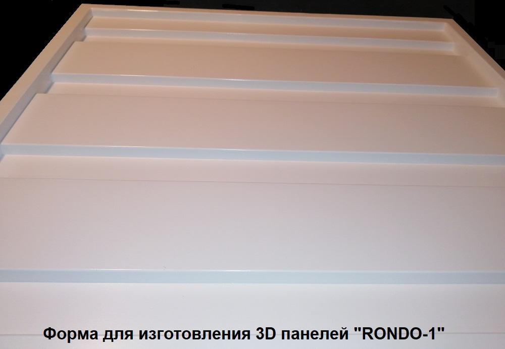 """Форма для 3D панелей """"RONDO-1"""" (РОНДО-1)"""