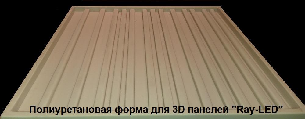 """пластиковые и полиуретановые формы для самостоятельного изготовления 3D панелей из гипса""""Ray-LED"""""""