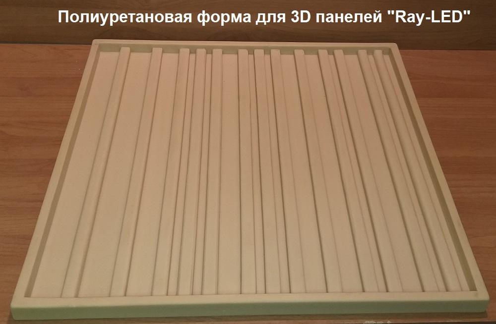 """Фотографии формы для производства 3D панели """"RAY-LED"""""""