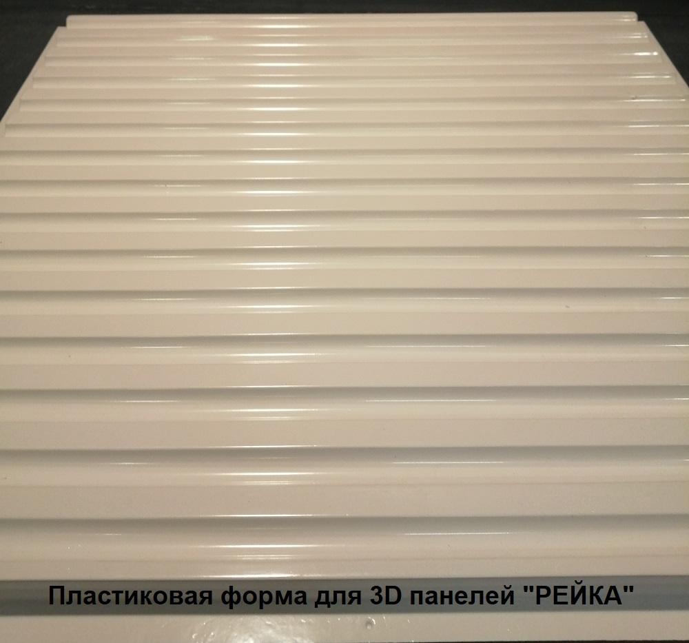 """Фотографии форм для самостоятельного изготовления 3D панелей """"Рейка"""""""
