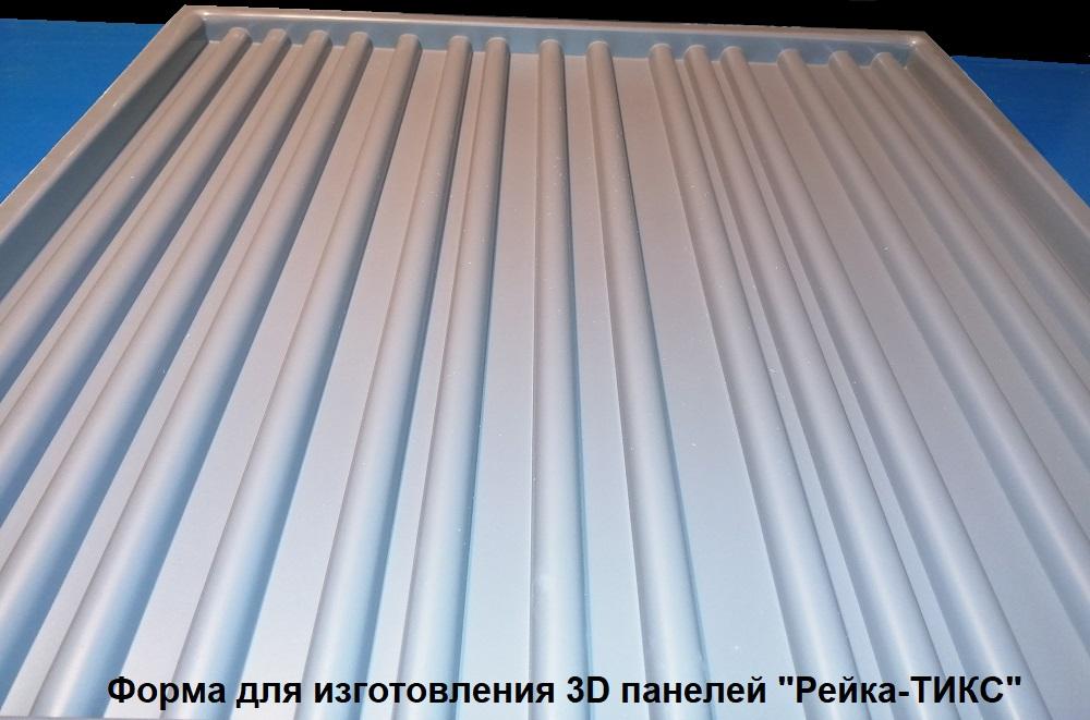 """Фотографии форм для самостоятельного изготовления 3D панелей """"Рейка-ТИКС"""""""
