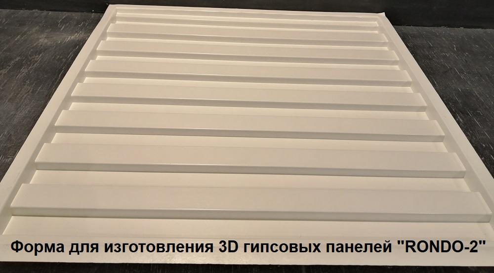 """Фотографии форм для самостоятельного изготовления 3D панелей """"RONDO"""""""