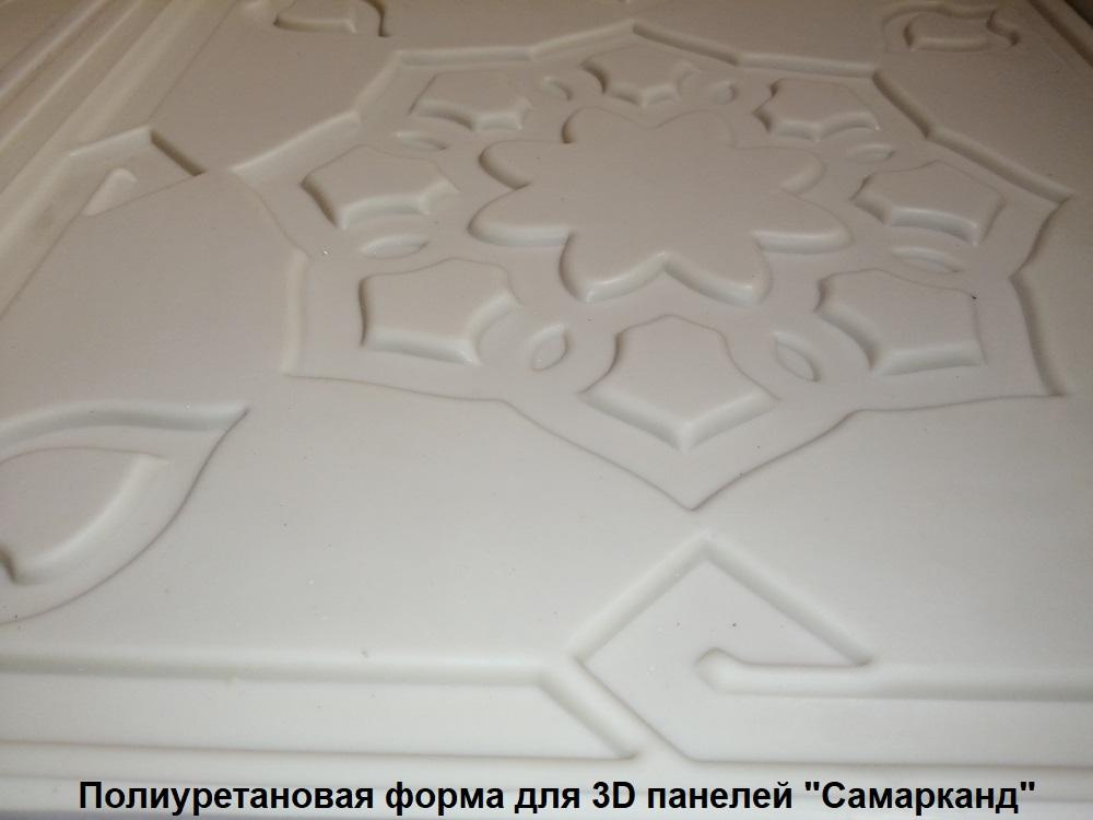 """Фотографии форм для самостоятельного изготовления 3D панелей """"Самарканд"""""""