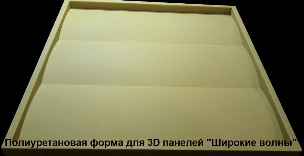 """Фотографии форм для самостоятельного изготовления 3D панелей """"Широкие волны"""" можно купить у производителя"""