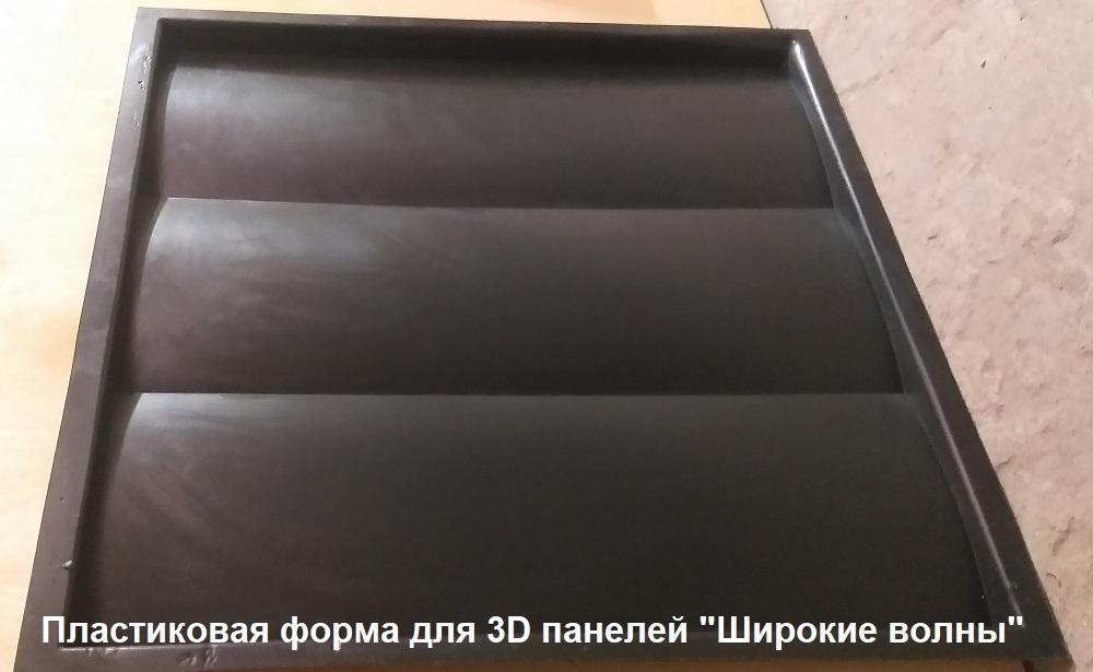 """Фотографии форм для самостоятельного изготовления 3D панелей """"Широкие волны"""""""