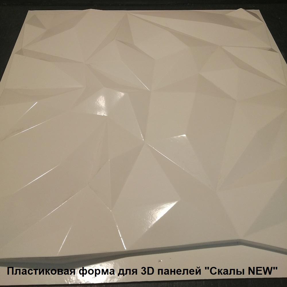 """Фотографии формы для производства 3D панели """"СКАЛЫ NEW"""""""