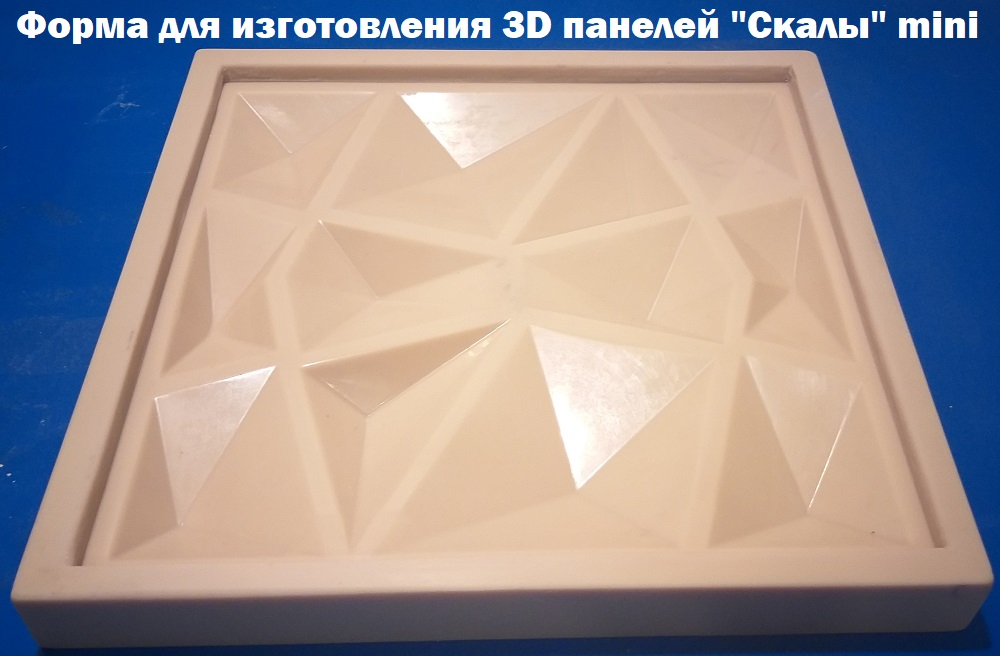 """Фотографии формы для 3D панелей """"Скалы"""" mini"""