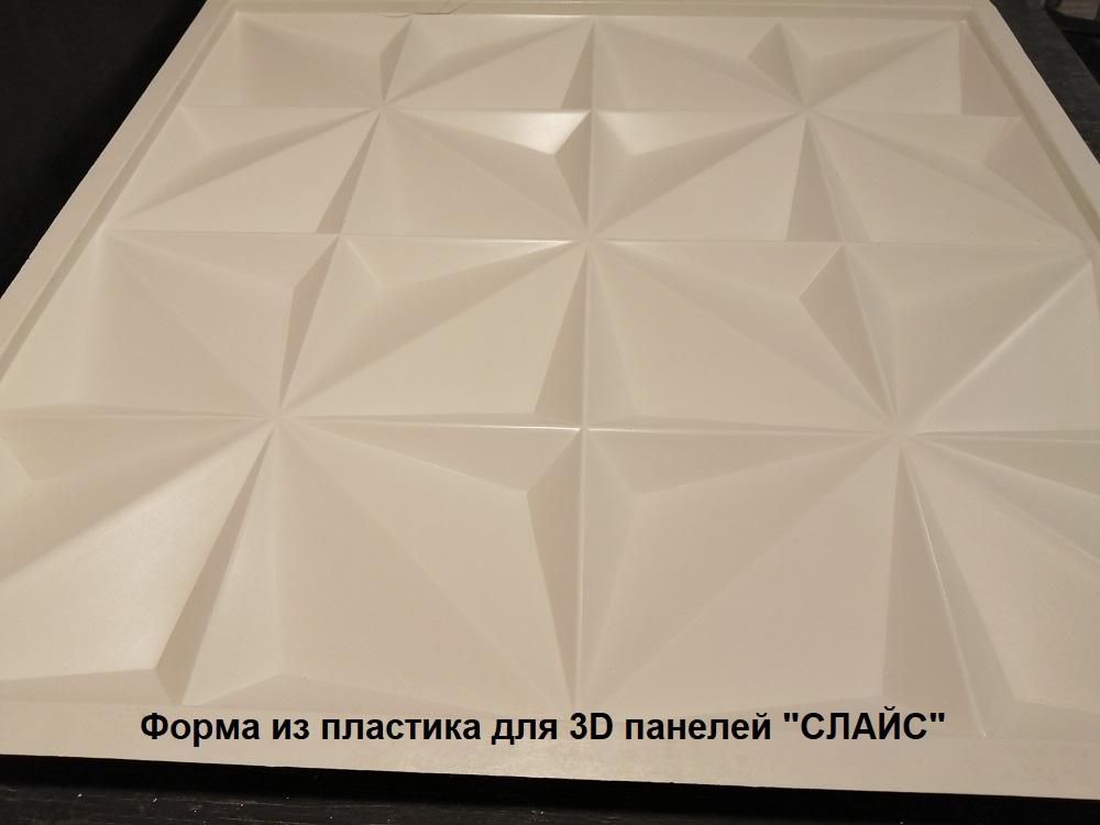 """пластиковые и полиуретановые формы для самостоятельного изготовления гипсовых 3D панелей серии""""СЛАЙС"""""""