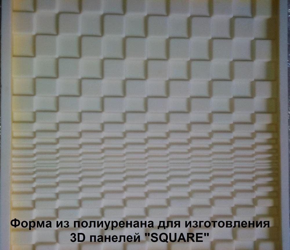 """Так же изготавливаем силиконовые и полиуретановые формы для изготовления 3D панелей из гипса модели """"SQUARE"""""""