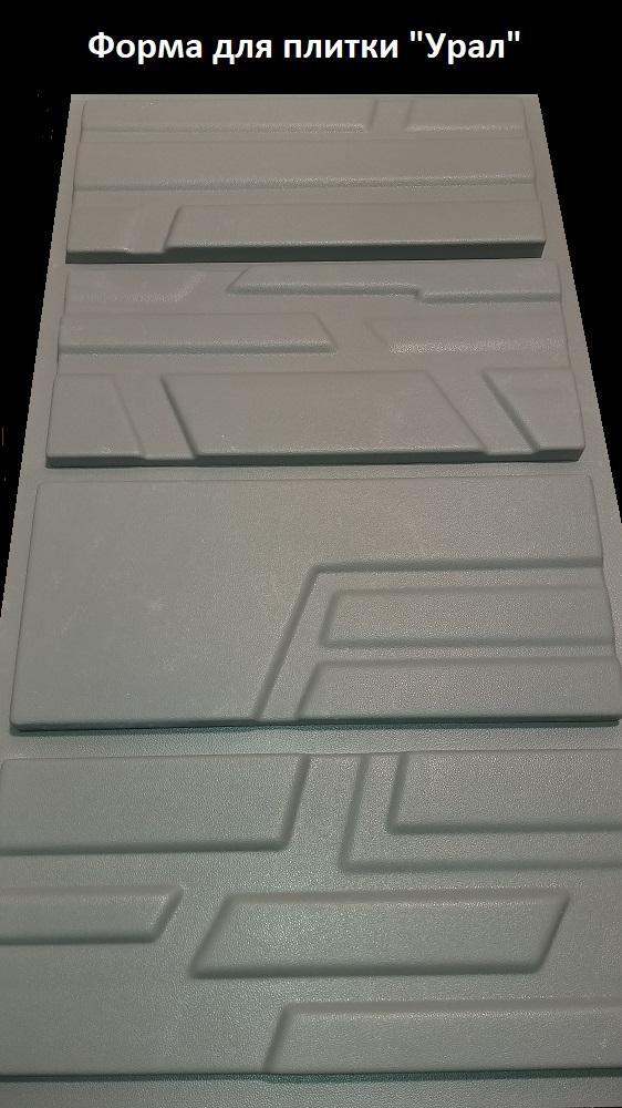 Форма для плитки Урал на 4 элемента из полиуретана: