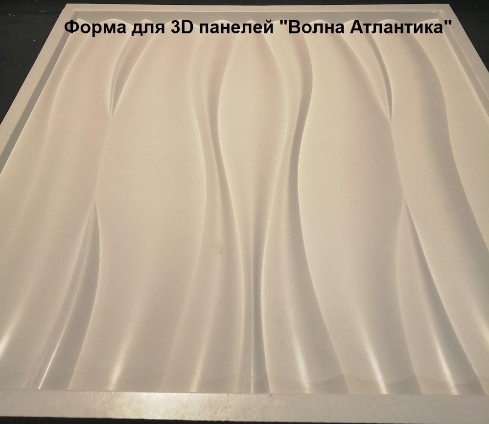 """Фотографии форм для самостоятельного изготовления 3D панелей """"Волна Атлантика"""""""