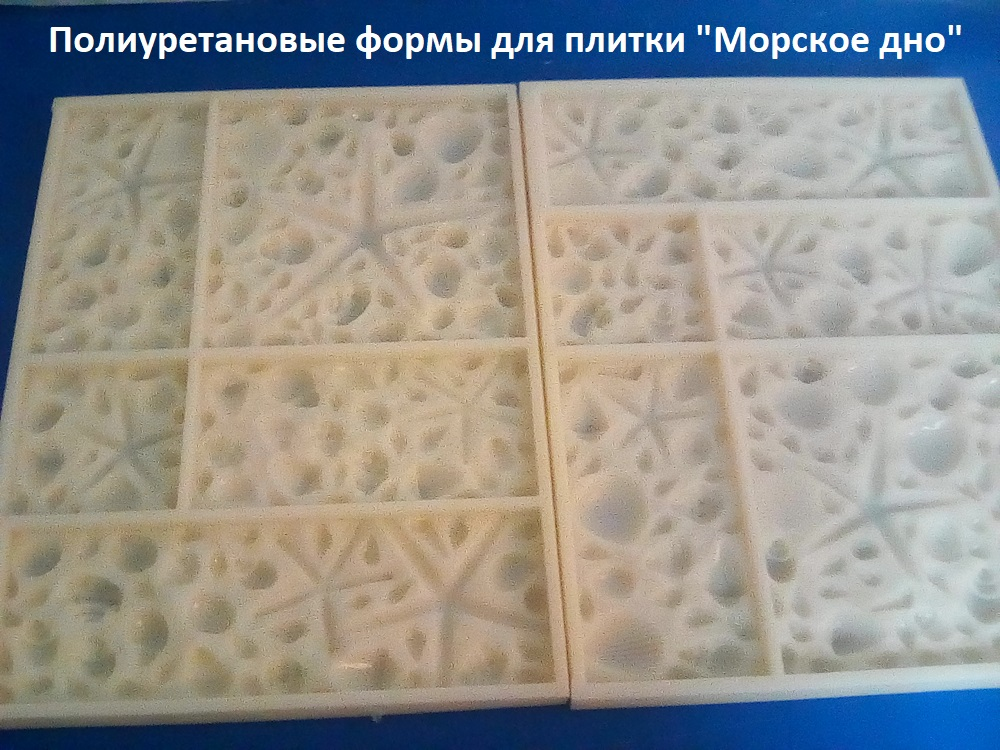 """Фотографии формы для изготовления 3D плитки """"Морское дно"""""""