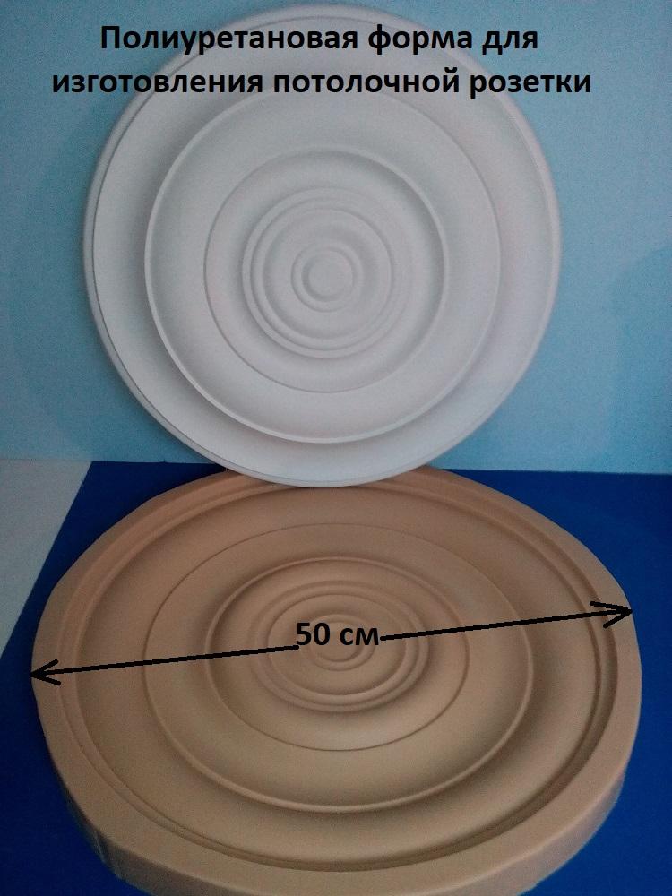 Форма для изготовления потолочной розетки
