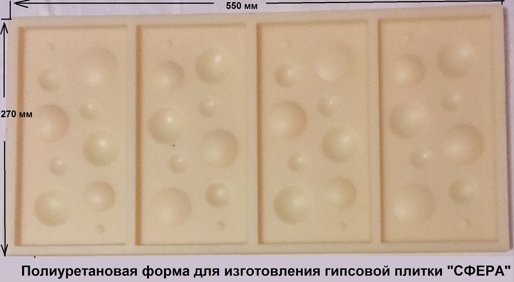 """Форма для 3D плитки """"СФЕРА"""""""