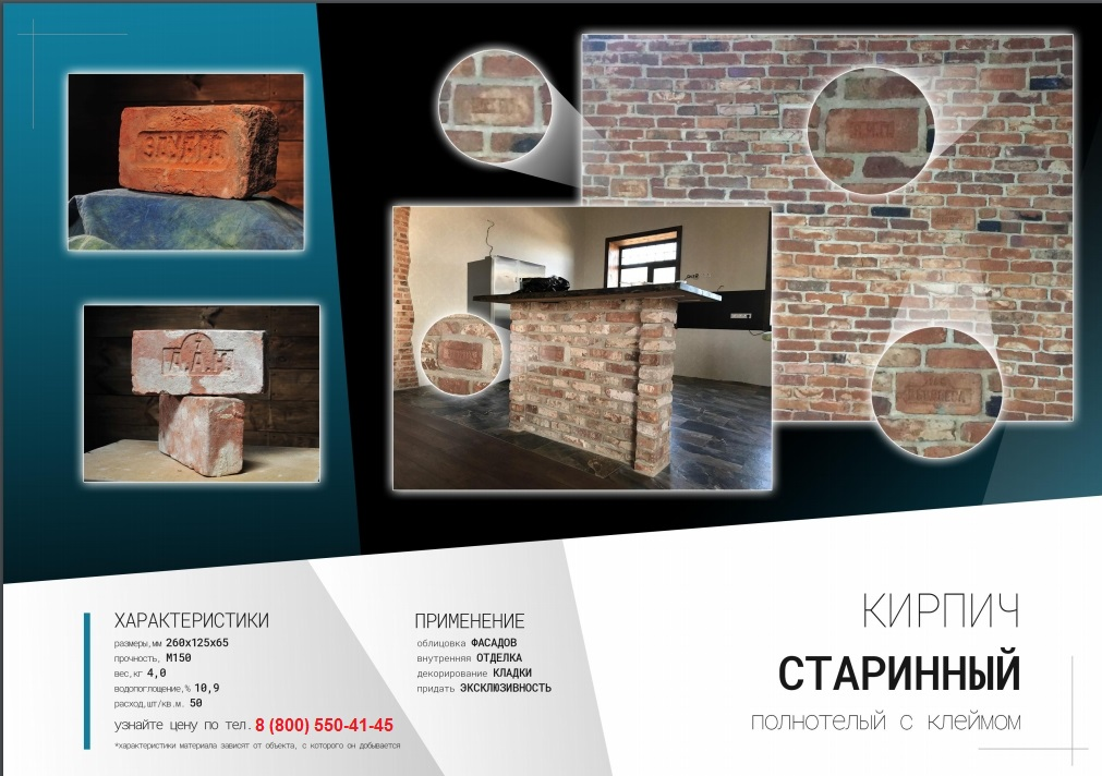 Купить старинный кирпич в Москве