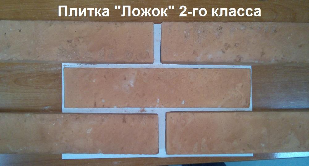 """Плитка из старинного кирпича.Элемент """"Ложок"""" класс 2"""