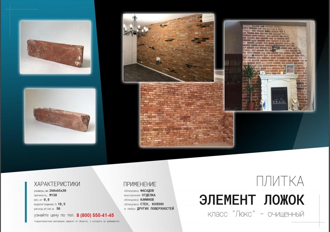 Оригинальный старинный кирпич в Москве купить