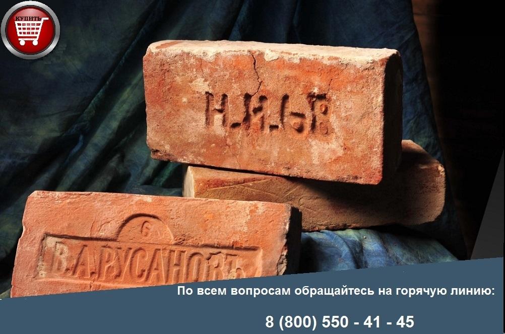По вопросам покупки старинного кирпича обращайтесь на горячую линии фабрики отделочных материалов TRIMIC