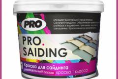 Краска для сайдинга PRO.SAIDING — краска I класса премиум качества, специально разработана для оптимального нанесения и эксплуатации на виниловом, алюминиевом и металлическом сайдинге