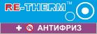 RE-THERM Антифриз