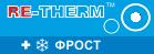 RE-THERM Фрост -Предназначен для нанесения на различные конструкции, в том числе подверженные воздействию высоких температур. Условия нанесения - температура воздуха до -20С.