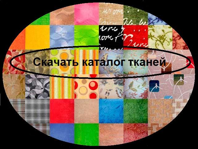 Выбрать расцветку ткани и ее фактуру можно в КАТАЛОГЕ