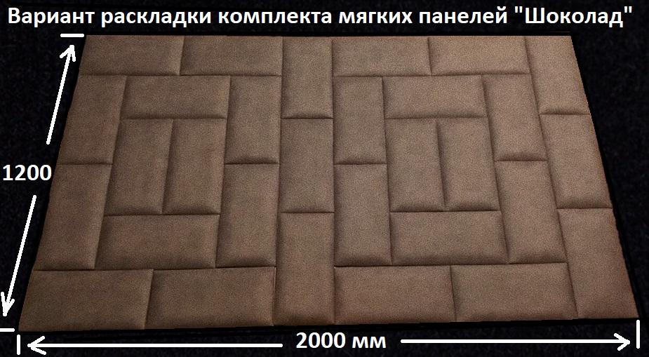 """Комплект панелей """"Шоколад"""" для монтажа в изголовье кровати"""