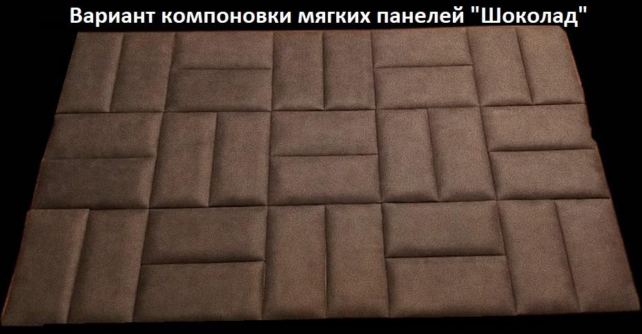 """Комплект панелей """"Шоколад"""" для монтажа в изголовье кровати."""