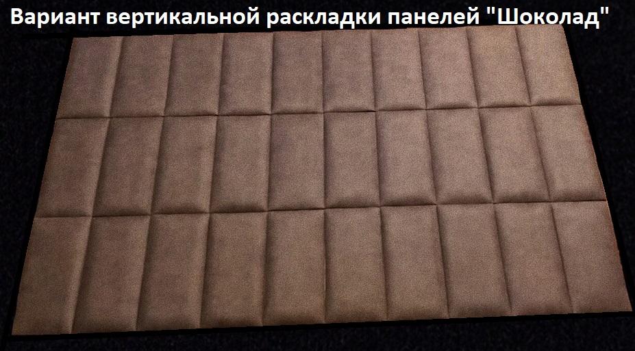 "Комплект панелей ""Шоколад"" для монтажа в изголовии кровати."