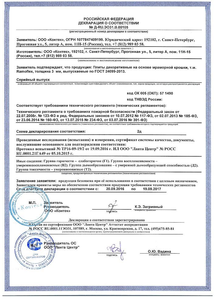 Декларация соответствия на гибкий камень (каменный шпон) торговой марки RAMOflex. Подробнее на сайте - www.avelito.ru