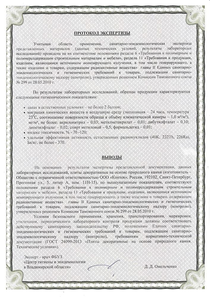Протокол испытания на гибкий камень (каменный шпон) торговой марки RAMOflex. Подробнее на сайте - www.avelito.ru