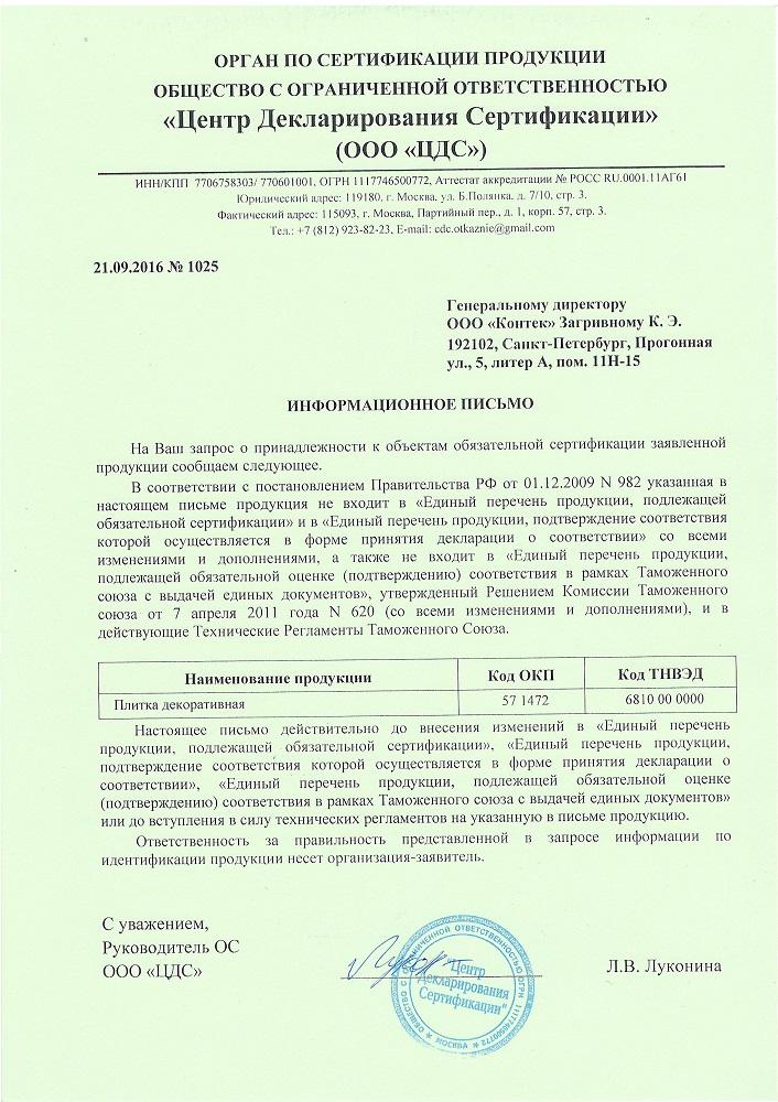 Отказное письмо на гибкий камень (каменный шпон) торговой марки RAMOflex. Подробнее на сайте - www.avelito.ru